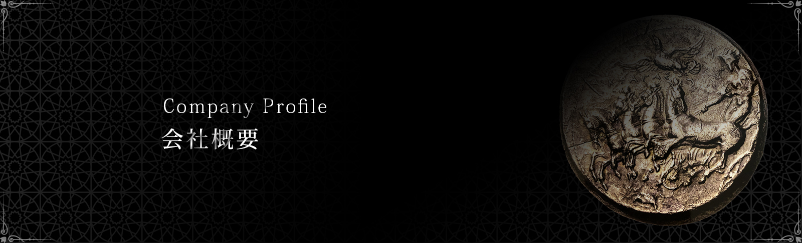 banner_pc_companyprofile_01